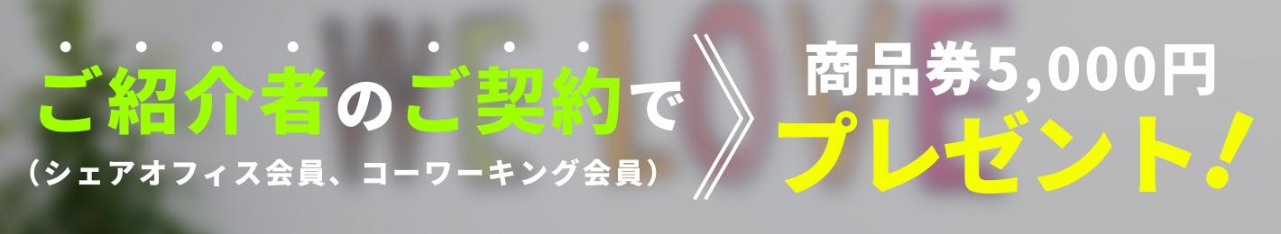 ご紹介者のご契約(シェアオフィス会員、コーワーキング会員)で商品券5,000円プレゼント!