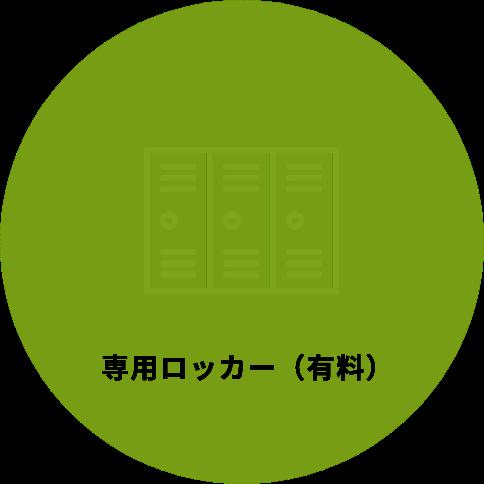 専用ロッカー(有料)