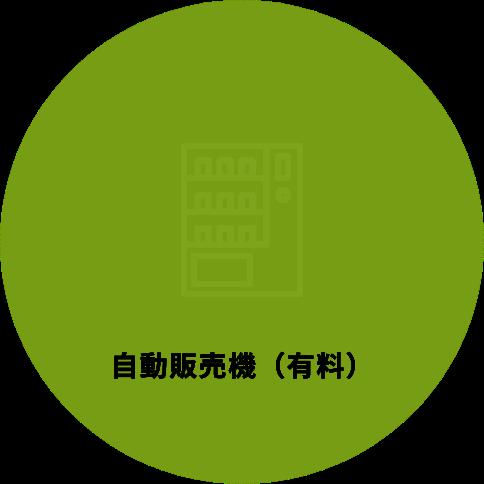 自動販売機(有料)