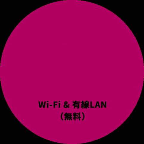 Wi-Fi & 有線LAN(無料)
