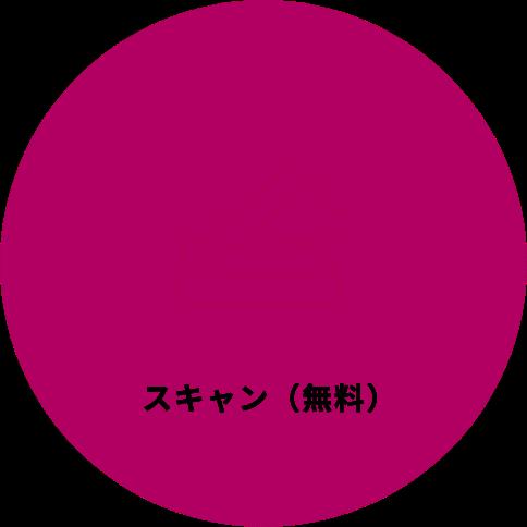 スキャン(無料)