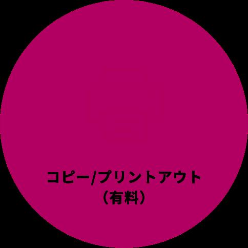 コピー/プリントアウト(有料)